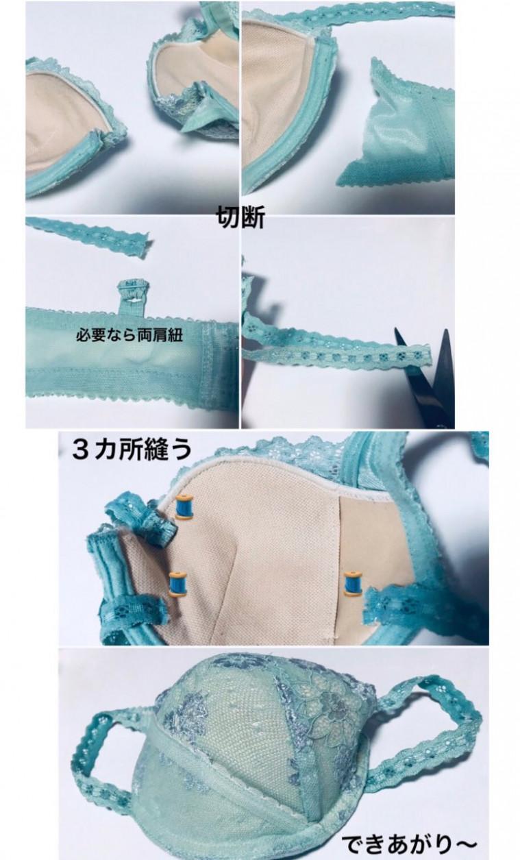 Tutorial membuat masker dari bra