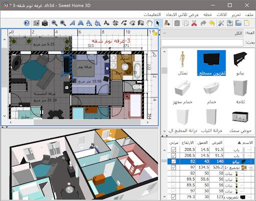 20 Software Desain Rumah Terbaik Dan Terbaru Untuk Pc
